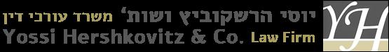 עו״ד יוסי הרשקוביץ